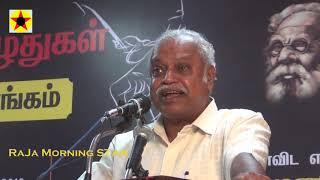புலவர் செந்தலை ந. கவுதமன் அவர்கள் RaJa Morning STAR