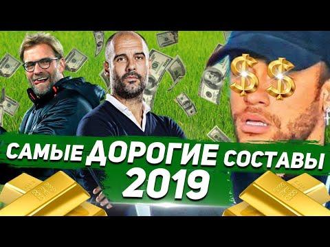 ФУТБОЛ и ДЕНЬГИ: САМЫЕ ДОРОГИЕ СОСТАВЫ ТОП-КЛУБОВ 2019