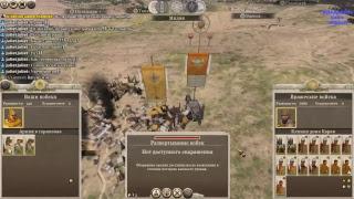 СТРИМ ROME TOTAL WAR 2 (расколотая империя)#3
