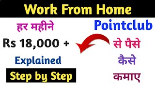 How to Earn Money From Pointclub | Part Time Income Jobs | घर बैठे पैसे कमाओ | Work From Home