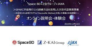 宇宙飛行士の訓練方法を活用した次世代型教育事業(J-SPARC)~非認知スキル診断プログラム「DiscoveRe Method」~オンライン説明会・体験会