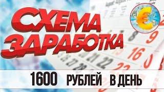 Сайт , где платят 400 рублей за одно задание! Заработок в интернете без вложений!