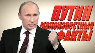 Малоизвестные факты о Путине