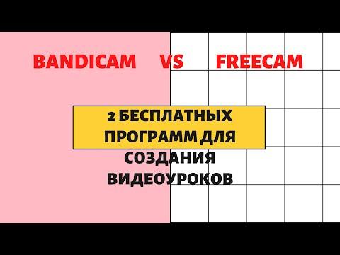 Программа для создания видеоуроков на русском скачать бесплатно