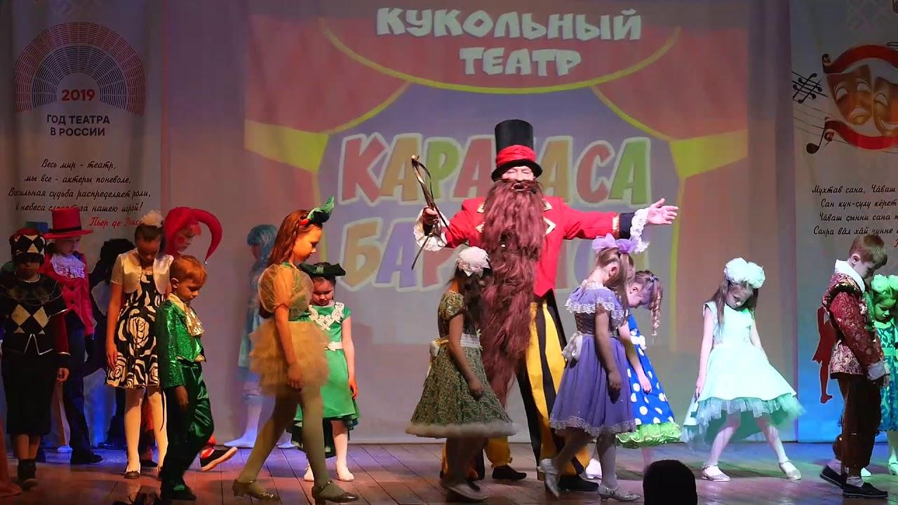 Театр Карабаса - YouTube