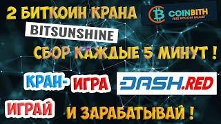DASH.RED - собирай Dashcoin \ 2 Крана(bitcoin) - каждые 5 минут !