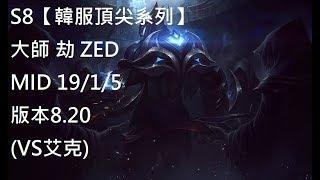 S8【韓服頂尖系列】大師 劫 ZED MID 19/1/5版本8.20 (VS艾克)