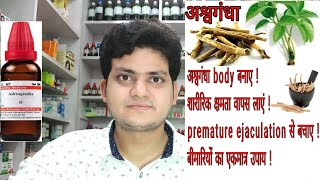 Ashwagandha ! Homeopathic medicine Ashwagandha ! sign and symptoms ! बीमारियों में इसका उपयोग ?