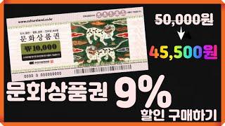 문화상품권 9% 최저가 딜 구매하기!!