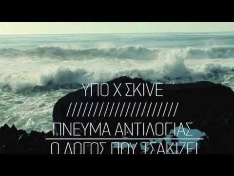 Ypoxthonios X Skive Pneuma Antilogias | Logos pou Tsakizei