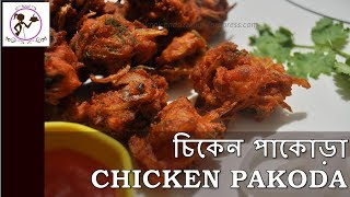 Chicken pakora recipe crispy chicken pakora recipe in bengali chicken pakora bengali recipe muchmuche chicken pakkora forumfinder Image collections