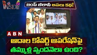 Focus on Adala Prabhakar Reddy Politics   Nellore   Inside   ABN Telugu