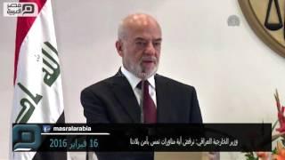 مصر العربية | وزير الخارجية العراقي: نرفض أية مناورات تمس بأمن بلادنا