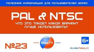 GoPro совет: PAL или NTSC - что выбрать? Уроки, советы. GoPro 7, 6, 5