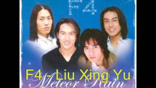 Repeat youtube video F4 - Liu Xing Yu w/ lyrics