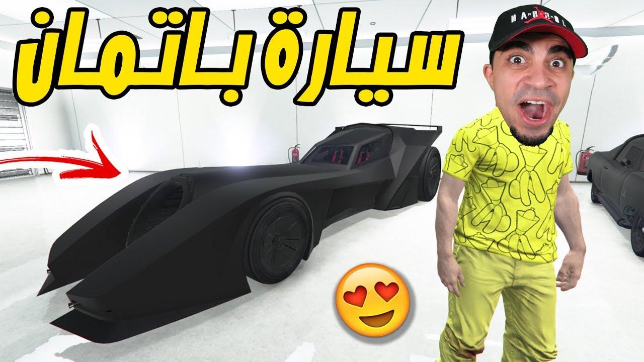 قراند 5 اشتريت سيارة باتمان الخرافية و ردة فعل عمار انصدم Gta V Youtube