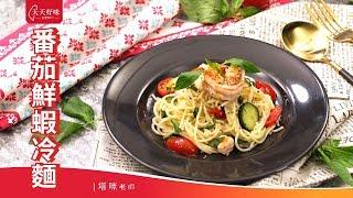番茄鮮蝦冷麵 用天使麵的做法 番茄鮮蝦油醋沙拉 早午餐義式料理食譜