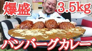 【大食い】チーズ増し増しハンバーグカレー3.5kgを爆食! thumbnail