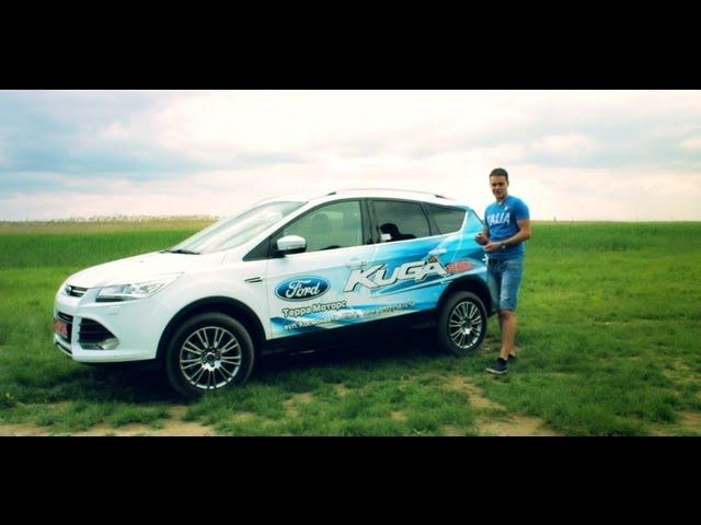 Тест драйв Ford Kuga 2013 (Форд Куга)