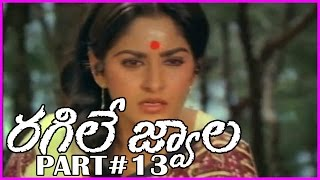 Ragile Jwala || Telugu Full Length Movie Part-13 - Krishnam Raju ,Sujatha,Jayaprada