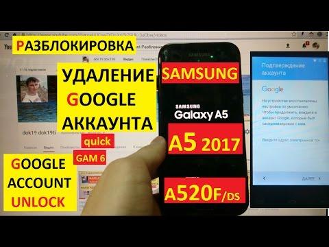 Разблокировка аккаунта Google Samsung A5 2017 FRP Bypass Google Account Samsung A520f