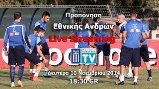 Προπόνηση Εθνικής Ανδρών 10/11/14 | Greece National Team training