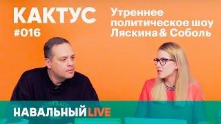 Кактус #016. Освобождение Волкова, самолет Кадырова и нежелание Роснефти давать деньги в бюджет
