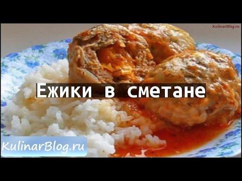 Рецепт Ежики в сметане