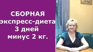 Сборная экспресс-диета 3 дня Минус 2 кг Домашний Очаг с Мариной
