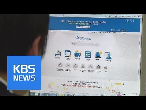 '더 편해졌다' 연말정산 간소화 서비스 시작 | KBS뉴스 | KBS NEWS