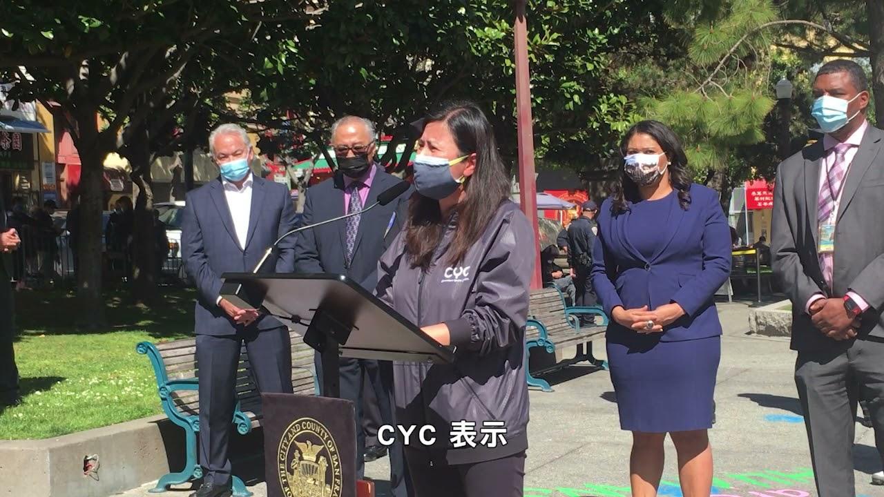 【三藩市】: 市長布里德宣佈新措施 打擊反亞裔暴力犯罪