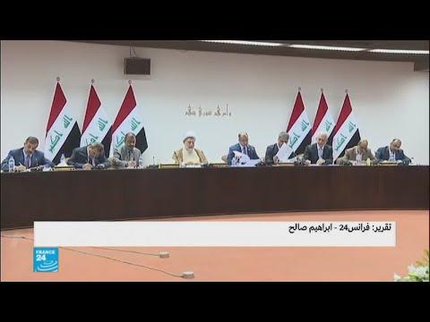 البرلمان العراقي يخفق في عقد جلسة لتشريع قانون مفوضية الانتخابات  - نشر قبل 1 ساعة