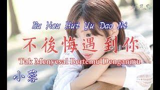 Bu Hou Hui Yu Dao Ni 不後悔遇到你 [Tak Menyesal Bertemu Denganmu]