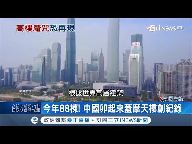 中國狂蓋88棟大樓創紀錄 投資人憂遇