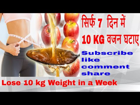 how to lose body weight || new hindi video 2017 || lose10kg weight in1week
