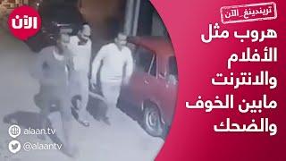 تريندينغ الآن   هروب 3 مساجين محكومين بالإعدام من سجن بمصر بطريقة الأفلام