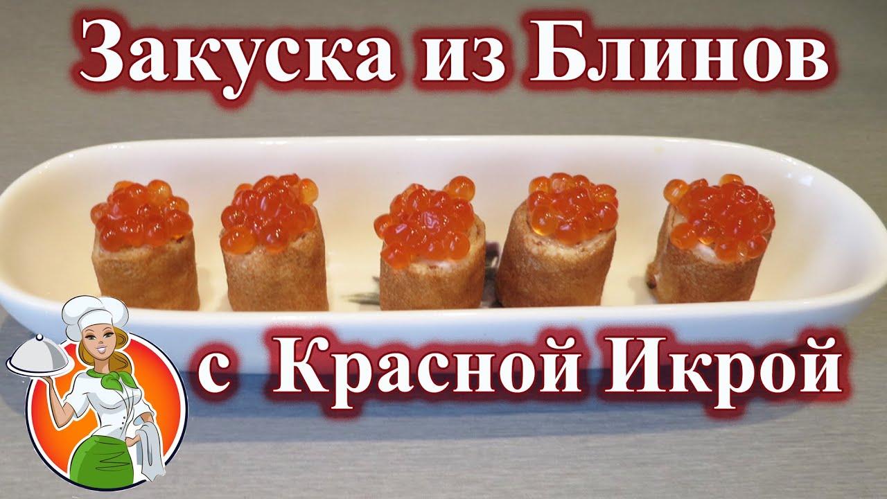 Закуска из Блинов с  Красной Икрой рецепт