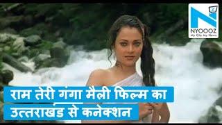 'Ram Teri Ganga Maili' की Harsil Valley और Post office से कनेक्शन की कहानी   NYOOOZ UP