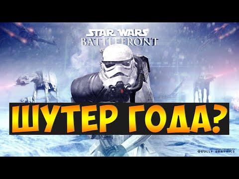 Star Wars: Battlefront 3. Возможно лучший шутер года