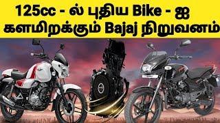 125 CC Segment இல் புதிய பைக்கை களமிறக்கும் பஜாஜ் நிறுவனம்   Bajaj Introduce New 125 CC Bike Soon