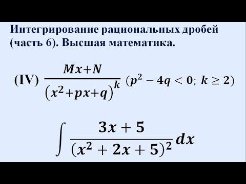 Интегрирование рациональных дробей (часть 6). Высшая математика.
