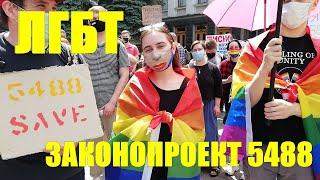 ЛГБТ активисты у Офиса президента Украины Владимира Зеленского. #ЛГБТ #Зеленский