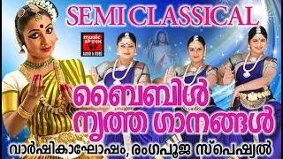 ബൈബിൾ നൃത്ത ഗാനങ്ങൾ # Bible Nritha Ganangal  # Malayalam Christian Devotional Songs 2017