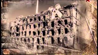 Сталинградская битва - 2 серия (Война в городе)