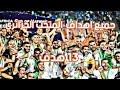 جميع اهداف المتخب الجزائريفي بطولة امم افريقيا 13 هدفجنون حفيظ الدراجي mp3