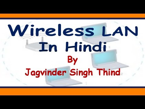 What is Wireless LAN and Concepts - WLAN in Hindi - Part 1