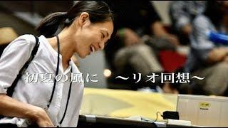 迫田さおりPV74 Saori Sakoda   〜初夏の風にリオ回想〜