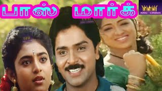 NEW TAMIL MOVIE || HD TAMIL  MOVIES || NOW WATCH ON ONLINE