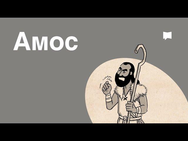 Обзор: Амос