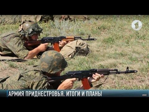 Армия Приднестровья: вчера и сегодня
